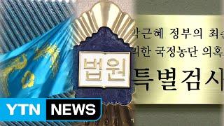 """법원 """"청와대 압수수색 소송, 신속 심리&qu…"""
