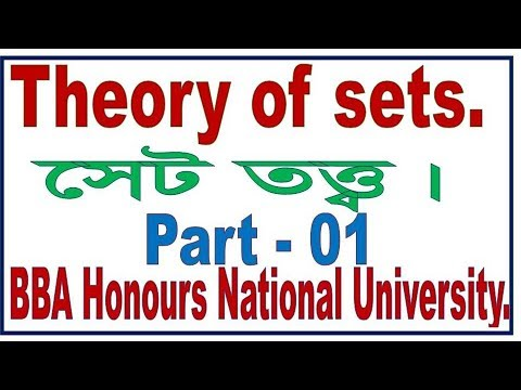 Set Theory  সেট তত্ত্ব Business Mathematics, BBA Honors, Part - 1 thumbnail