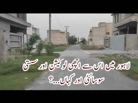 plot for sale in Lahore | low budget plot for sale | LDA avenue 1 house | best investment plot