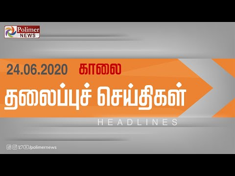 Today Headlines - 1 August 2020 காலை தலைப்புச் செய்திகள் | Morning Headlines | Lockdown Updates from YouTube · Duration:  5 minutes 30 seconds