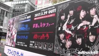 渋谷を走行する、アフィリア・サーガ 19thシングル「非合理的かつ訂正不...