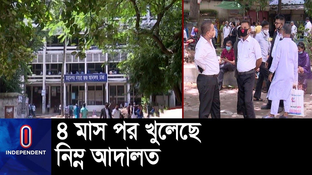 এজলাসে স্বাস্থ্য বিধি মানলেও ব্যাহত প্রাঙ্গেণে; মামলা জট কমার আশা || Court Opens