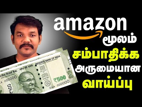 How to Make Money online without investment in Tamil | Earn Money from Amazon  | Online Tamil thumbnail