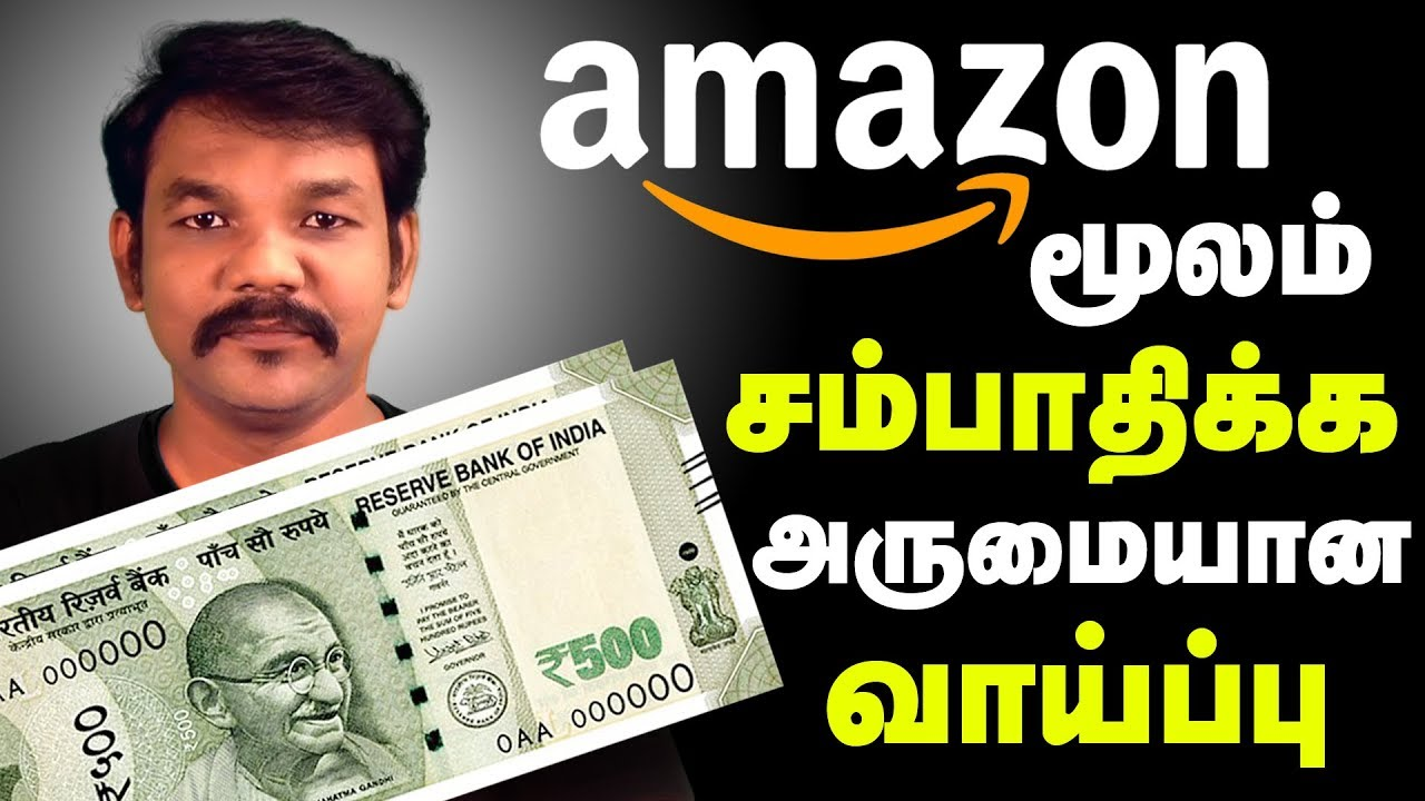 How to Make Money online without investment in Tamil | Earn Money from Amazon  | Online Tamil