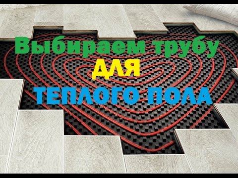 0 - Труба для теплої підлоги — яка краще?