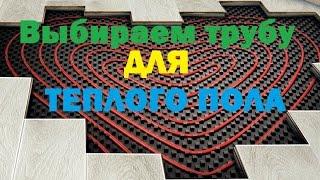 видео Трубы для теплого пола PEX и PE-RT PRO AQUA
