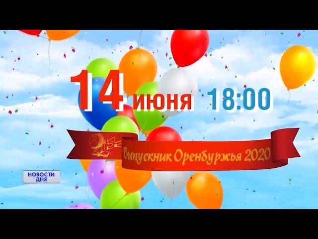 Новости дня 06.06.20 19:00