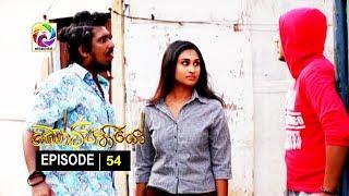 Kotipathiyo Episode 54 කෝටිපතියෝ  | සතියේ දිනවල රාත්රී  9.00 ට . . .