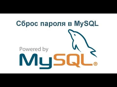 Сброс пароля в MySQL