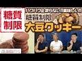 【糖質制限】☆糖質制限ドットコム・大豆クッキー☆パクパク止まらない美味しさ!糖質…