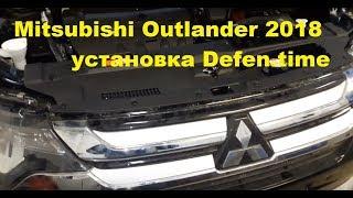 Mitsubishi Outlander 2018 & Defen.time - видеоинструкция по установке замка капота