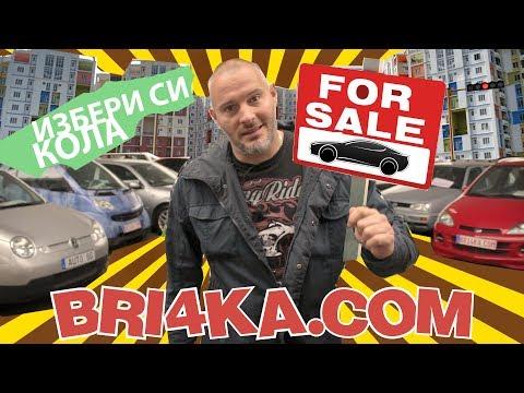 Филип Bri4ka.com - как да си купим правилния автомобил?!   How to choose the right car?