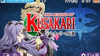 [eShop JP] The Legend of Kusakari - First Look