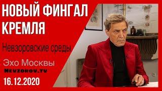 Невзоров. Невзоровские среды на радио Эхо Москвы 16.12.20  Навальный и вечный огонь.