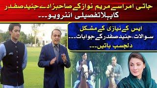 Aik Roz ۔۔۔ Roze k Sath | Sardar Khan Niazi With Junaid Safdar s/o Maryam Nawaz