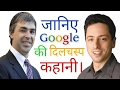 Know about Google. Full history. world m