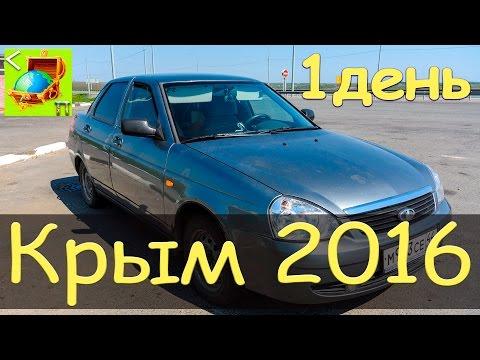 В Крым на автомобиле I Первый день I Сундук Путешествий
