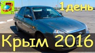 В Крым на автомобиле 2016 I Первый день I Сундук Путешествий(Это первое видео о нашей поездке в Крым на автомобиле. Сразу скажу - путешествие очень бюджетное, в общем,..., 2016-06-19T16:09:56.000Z)