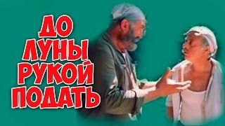 ОЧЕНЬ ХОРОШИЙ, ДОБРЫЙ И ТРОГАТЕЛЬНЫЙ ФИЛЬМ! До Луны рукой подать комедия, мелодрама КИНО СССР