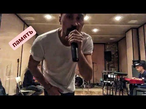 Дима Билан премьера песни Память, репетиция, запись с прямого эфира 01 ноября 2017 года