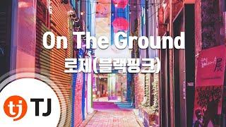 [TJ노래방] On The Ground - 로제(ROSE) / TJ Karaoke