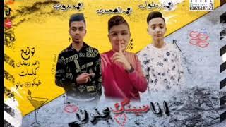 مهرجان انا حبيتك بجنون غناء أحمد زغلول أحمد بدوي أحمد الصعيدي توزيع أحمد رمضان