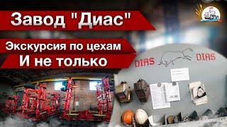 """Завод """"Диас""""- облегчает труд аграриев и наполняет """"солнцем"""" города! Экскурсия по цехам и не только!"""