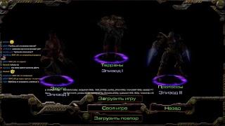 Starcraft Remastered! Кампания! Q._.q