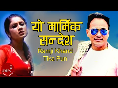 Yo Marmik Sandesh By Ramji Khand and Tika Pun