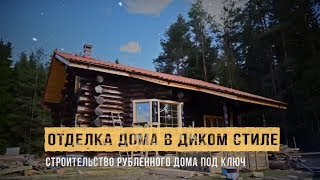 видео Отделка деревянного дома под ключ. Бригада плотников