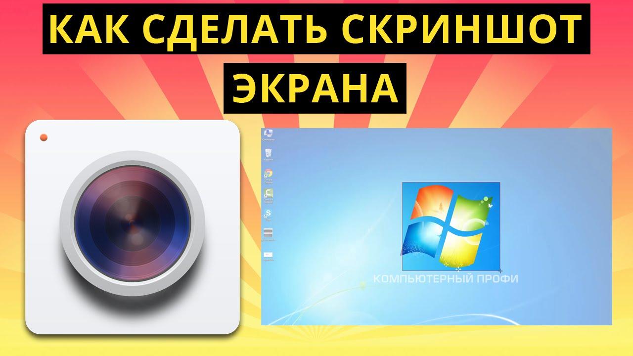 Как сделать скриншот экрана на компьютере и ноутбуке в ...