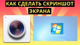 Как сделать скриншот экрана на компьютере и ноутбуке в Windows