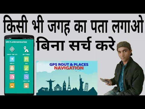 How to use GPS Location Tracking (Hindi)