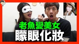 矇眼化妝 化妝挑戰幫男生化妝 Blind folded Makeup Challenge 上集 feat ADY RAIN | Min's Makeup Notes (中文字幕)