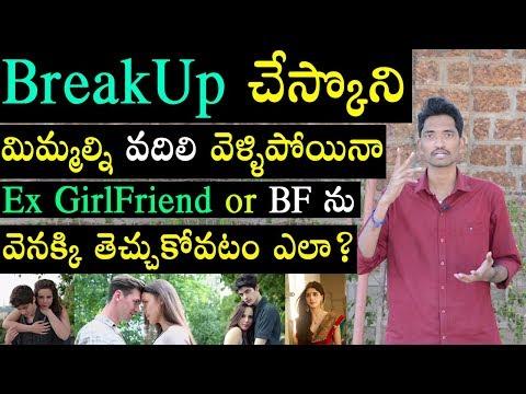 how to get back your ex girlfriend or boyfriend - in telugu, naveen mullangi