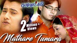 Udit Narayan's Superhit Sad Song MATHARE TUMARA | Sidharth TV