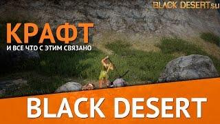 Black Desert Крафт и все что с этим связано