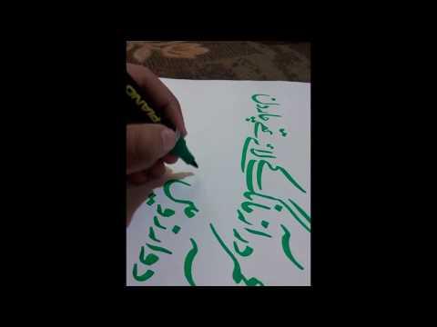 urdu khattati by Amanullah Habib Nastaliq Calligraphy