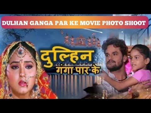 DULHAN GANGA PAR KE (दुल्हन गंगा पार के) Bhojpuri Full Movie PHOTO SHOOT - Movie Shooting Photo...