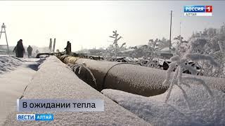 Жители Змеиногорска сообщают, что температура в квартирах упала до +10° С