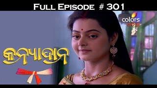 Kanyadaan - 16th November 2015 - କନ୍ୟାଦାନ୍ - Full Episode