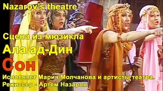 "Nazarov's theatre ""Сон"" из мюзикла ""Аладдин"" Смотреть онлайн бесплатно"