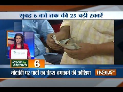 5 minute 25 khabrein | 27th November, 2016 - India TV