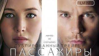 Пассажиры (2016) Трейлер к фильму (Русский язык)