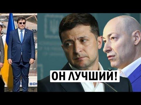 Видео: Гордон съехал с катушек - призывает Зеленского взять Саакашвили премьером - новости