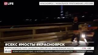 В Красноярске пара занялась сексом на оживленном мосту