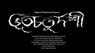 Bhoot Choturdoshi | Official Trailer | Rapscot Production | Horror Comedy Short Film