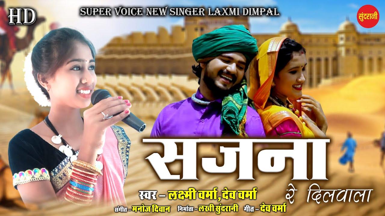 Sajna Re Dilwala - सजना रे दिलवाला - Ft Dev Verma & Laxmi Verma - CG Song - Lokgeet - 2021