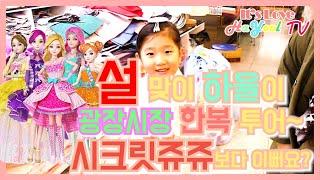 시크릿 쥬쥬 옷보다 이쁜 한복 사러가기~!!광장시장 한복투어[HaYool TV][하율티비]