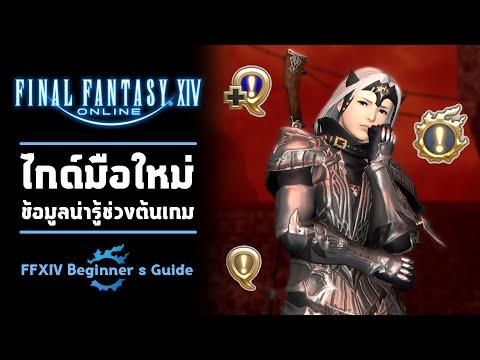 [ ไกด์มือใหม่ ] ข้อมูลน่ารู้ช่วงต้นเกมไฟนอล 14 | FFXIV | Final Fantasy XIV Online